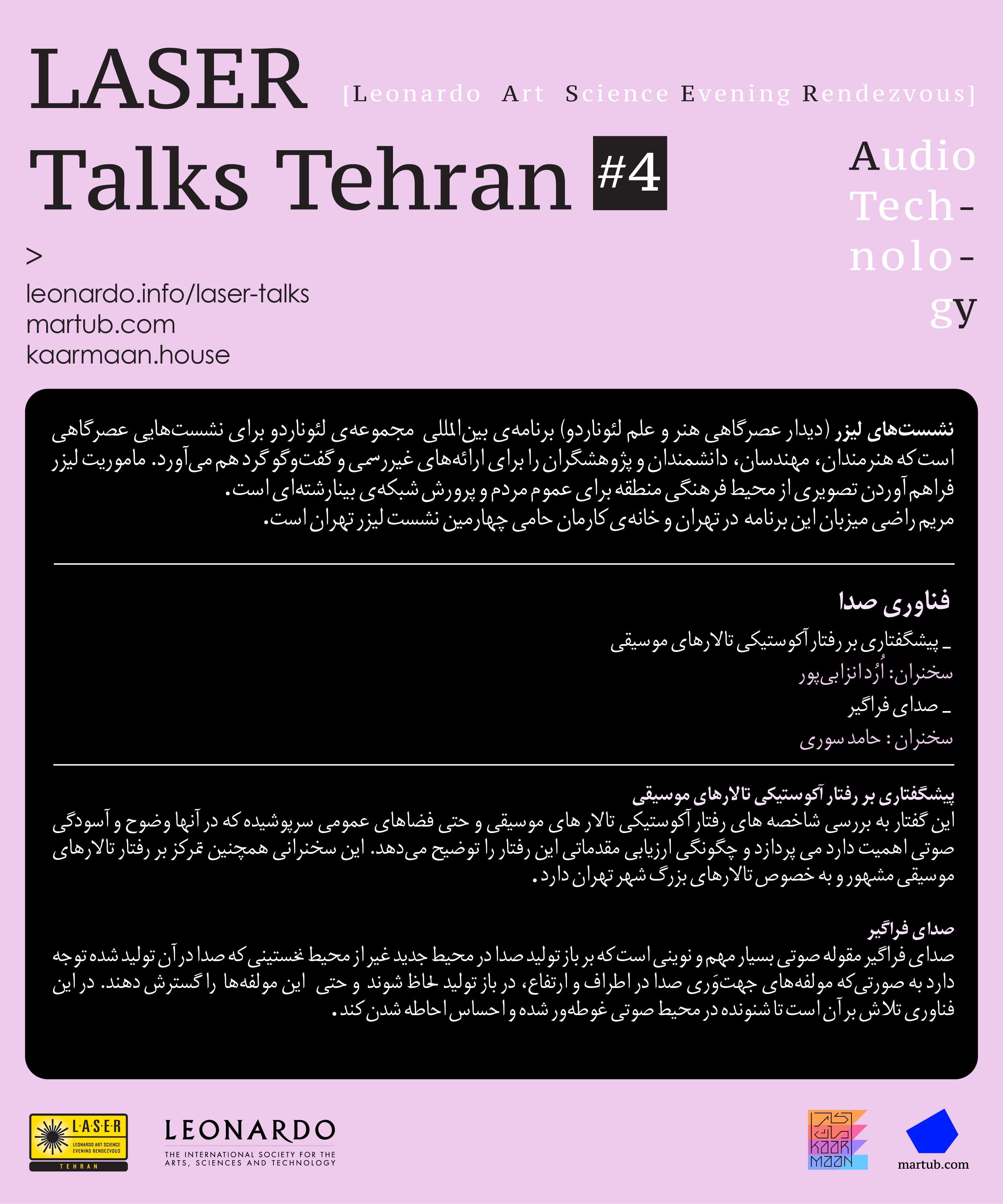 Laser Tehran
